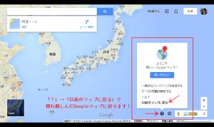 新しいGoogleマップを前のGoogleマップに戻す